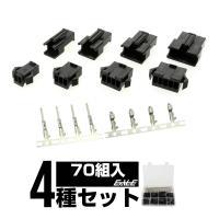 細線用コネクター 4種類セット  用途に合わせて使える2P、3P、4P、5Pタイプのセット   細線...