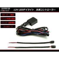 12V LEDデイライト 汎用コントローラー  デイライトをスイッチで操作したり、夜間も点灯しっぱな...