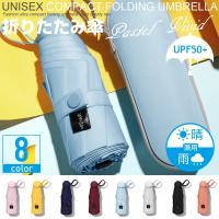折りたたみ傘 折り畳み傘 パステル ビビッド 晴雨兼用 コンパクト 軽量 遮光 撥水 UVカット UPF50+ 紫外線対策 8色 K055-059