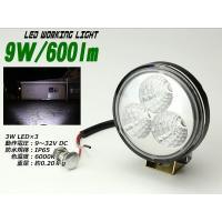 9W 600ルーメン 汎用LEDライト  トラック・建設機械・船舶等の作業灯やサーチライト、バックラ...