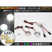 直径37mm ストロボLEDライト  頑丈なアルミケースの中に高照度LEDを搭載し、 さらに直径23...