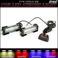 【ワイヤードリモコン付き】  COB LED ストロボライトキット  手元でオン、オフ、パターンの切...