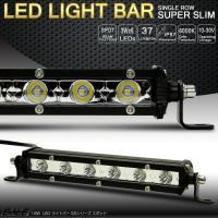 LED ライトバー SSシリーズ スポット    厚さわずか30mmのアルミ製スーパースリムケースを...