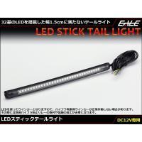 LEDスティックテールライト  幅14mm、長さ210mm(配線含まず)、厚み8mmの中に32基のL...