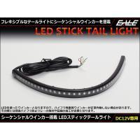 流れるウインカー搭載 LEDスティックテールライト  幅14mm、長さ320mm(配線含まず)、厚み...