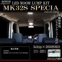 MK32S スペーシア LED ルームランプキット  ルームランプ形状にあわせた、こだわりの専用設計...