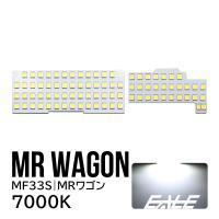 MF33S MRワゴン LED ルームランプキット  ルームランプ形状にあわせた、こだわりの専用設計...