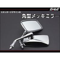 角型メッキミラー  スタンダードなデザインの角型のミラーにクロムメッキ加工を施したミラーセットです。...