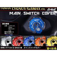 台湾シグナスX & SMAX 他 メインスイッチカバー  メイン部分とサイド部分のパーツをア...