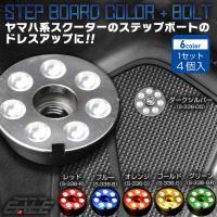 ヤマハ系スクーター用 アルミ ステップボード カラー&ボルト  メタルで作られたステップボー...