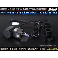 USB2ポート(出力5V2.1A)&シガーソケット(出力12V10A) DC充電ステーション...