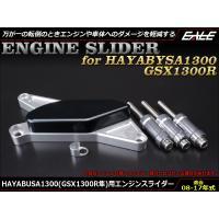 スズキ GSX1300R 隼(08-16)用 エンジンスライダー  万が一の転倒でもダメージを最小限...