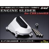 ホンダ CBR1000RR(08-12)用 エンジンスライダー  万が一の転倒でもダメージを最小限に...