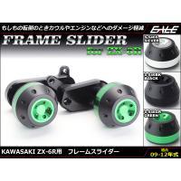 カワサキ ZX-6R(09-15)用 フレームスライダー  万が一の転倒でもダメージを最小限にとどめ...
