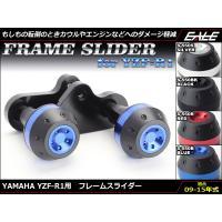 ヤマハ YZF-R1(09-15)用 フレームスライダー  万が一の転倒でもダメージを最小限にとどめ...