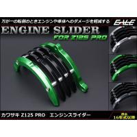 Z125 PRO用 エンジンスライダー  万が一の転倒でもダメージを最小限にとどめたい、 そんな思い...