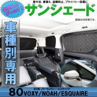 トヨタ 80系 ヴォクシー ノア エスクァイア 専用設計 サンシェード全窓用セット 5層構造 ブラックメッシュ 車中泊 プライバシー保護 S-633