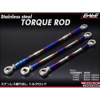 ステンレス削り出し 汎用トルクロッド 有効長:約190〜230mm  バイクパーツの細部までこだわる...