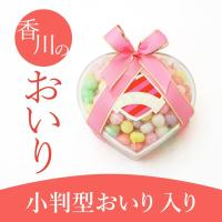 おいり お菓子 22g ハートケース入り 香川県 松浦唐立軒