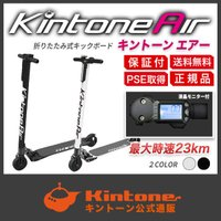 電動キックボード 【Kintone AIR】 折りたたんで持ち運びもできる電動キックボード ■夜間で...