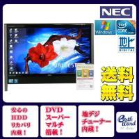 万が一に備えて、HDD内にリカバリデータが内蔵されているので安心!■メーカー:NEC■型番:VN57...