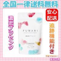 はぐくみプラス FUWARI 90粒 30日分 送料無料 プラセンタ サプリ ヒアルロン酸 ビタミン E セラミド 美容