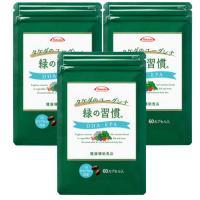 タケダのユーグレナ 緑の習慣 大麦若葉 明日葉 ケール 30カプセル×3袋 約1か月分 ミドリムシ
