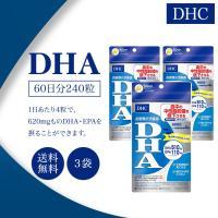 DHC DHA 60日分 240粒 3袋セット オメガ3 サプリメント