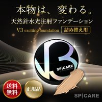 V3ファンデーション SPICARE スピケア エキサイティングファンデーション レフィル15g 詰め替え用 正規品