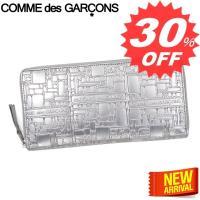 コムデギャルソン 財布 長財布 COMME DES GARCONS EMBOSSES LOGOTYPE SA0110EG  SILVER 比較対照価格 40,716 円