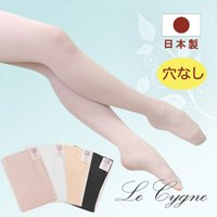 日本製バレエタイツ Le Cygne ル・シーニュ (フーター穴なし) 子供用~大人用