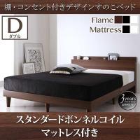 ベッド ダブル すのこベッド Reister レイスター Sボンネルマットレス付き ダブルサイズ