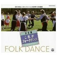 【CD】/発売日:1993/03/21/COCG-10535//コロムビア・フォークダンス・オーケス...