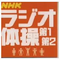 【CD】/発売日:1998/05/22/KICG-180///<収録内容>(1)ラジオ体操第1(号令...