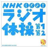 【CD】/発売日:1995/07/19/TOCT-4013//大久保三郎/<収録内容>(1)「ラジオ...