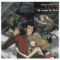 【CD】ルパン三世(ルパン3セイ)/発売日:1999/09/22/VPCG-84679///<収録内...