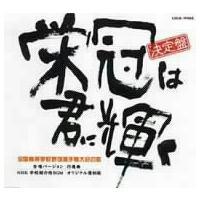 【CD】/発売日:2003/07/23/COCG-15542///<収録内容>(1)栄冠は君に輝く(...