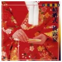 【CD】/発売日:2004/01/21/COCE-32526///<収録内容>〈式典〉(1)雅楽「越...