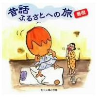 【CD】市原悦子(ナレーション)(イチハラ エツコ)/発売日:2005/07/06/KICG-321...