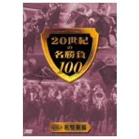 【DVD】/発売日:2006/02/15/PCBG-10890//監修・解説:井崎脩五郎 解説:須田...