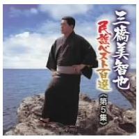 【CD】三橋美智也(ミハシ ミチヤ)/発売日:2006/03/08/KICH-2420///<収録内...