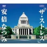 【DVD】安倍なつみ(アベ ナツミ)/発売日:2006/07/26/HKBN-50069//安倍なつ...