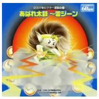 【CD】/発売日:2007/03/21/VZCH-18///<収録内容>(1)あばれ太鼓〜雷ジーン(...