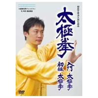 【DVD】孔祥東(コン.シヤントン)/発売日:2007/03/23/NSDS-10575//講師・出...