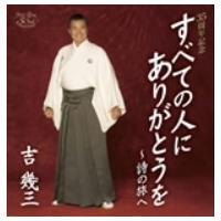 【CD】吉幾三(ヨシ イクゾウ)/発売日:2007/06/20/TKCA-73191///<収録内容...