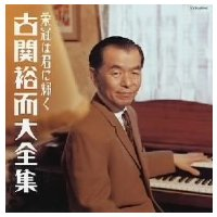 【CD】オムニバス(オムニバス)/発売日:2007/12/19/COCP-34629///<収録内容...