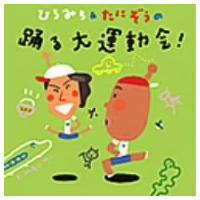 【CD】/発売日:2008/03/26/KICG-8287//佐藤弘道,たにぞう,中川ひろたか,高瀬...