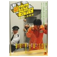 【DVD】塚地武雅(ツカジ ムガ)/発売日:2008/10/01/PCBE-12093///<収録内...