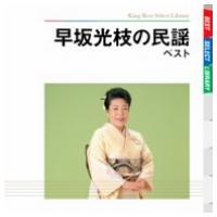 【CD】早坂光枝(ハヤサカ ミツエ)/発売日:2009/07/08/KICW-5149//早坂光枝(...