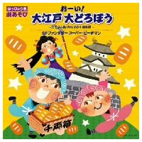 【CD】/発売日:2009/08/05/COCE-35674///<収録内容>〈おーい!大江戸 大ど...